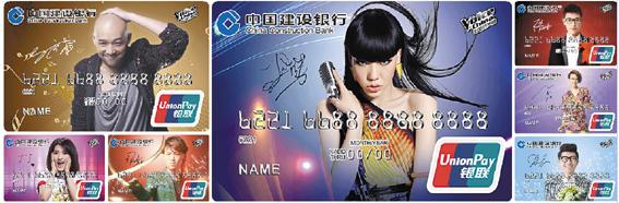 中国好声音龙卡以我的声音,我的梦为主题,客户可自行选择好声音明星学员的签名照作为信用卡卡面。客户登录建行网站信用卡频道(creditcard.ccb.com),可自行在网上进行设计,卡面效果即时显现,卡面的分辨率高达600dpi,画面清晰、细腻自然,设计程序人性化程度高。首次推出的明星签名照来自第一季节目的7位学员:吴莫愁、金志文、李代沫、张玮、丁丁、张赫宣、金池。今后,中国好声音龙卡还将陆续推出其他优秀学员的签名照,为客户提供更多的专属卡面选择。