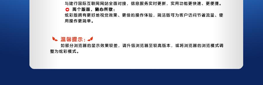 中国建设银行-手机网亮相