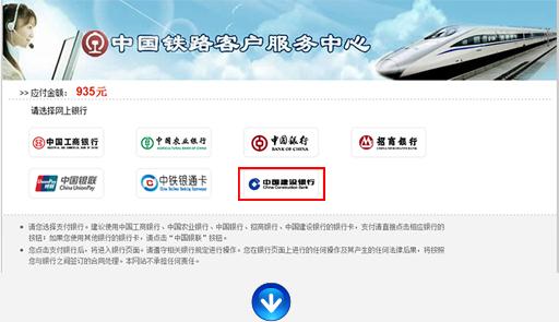 您在中国铁路客户服务中心(www.12306.cn)网站在购买火车票时,有两个订单号必须记录下来,以方便在需要退票或退款时,铁路客户服务中心及付款银行进行快速处理。 首先,记录您在付款银行进行订单支付时,银行端接收到的订单号(建行以W开头):