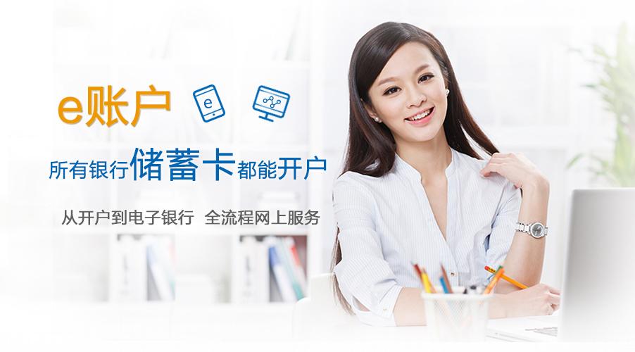 欢迎访问中国建设银行网站_建行推出电子e账