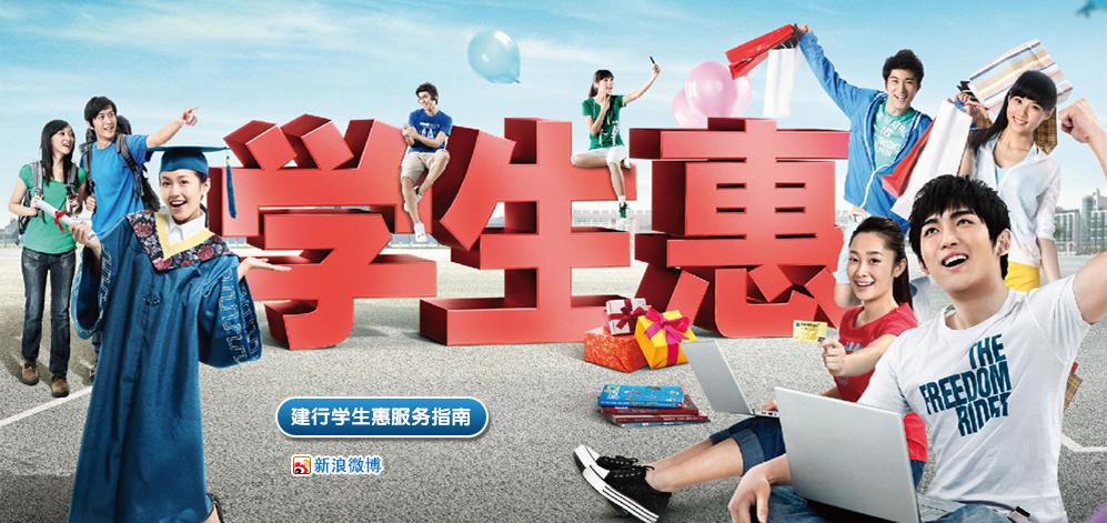 建行学生惠_中国建设银行