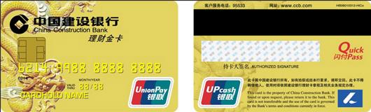 银行采用pboc标准ic(集成电路)技术发行的新型银行卡